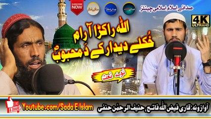 Pashto new Hd naat - Allah rakra araam khkule deedar by Qari faiz ullah , Hanif urehman hanafi