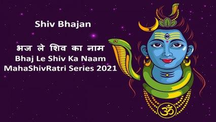 भज ले शिव का नाम - Bhaj Le Shiv Ka Naam   MahaShivRatri 2021