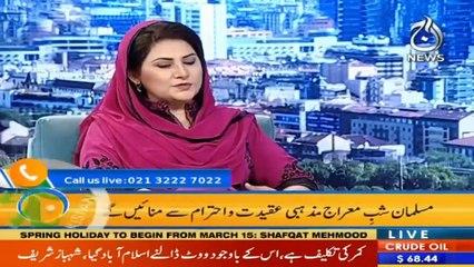 Aaj Pakistan   waqia meraj   11 March 21  Aaj News