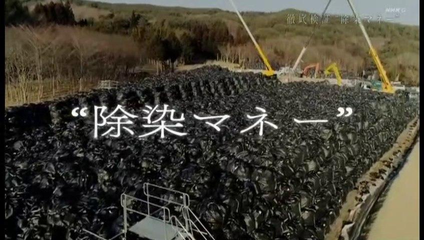 """NHKスペシャル「徹底検証 """"除染マネ―""""」20210310"""