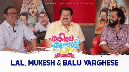 Enkile Ennodu Para |_ Mukesh, Lal & Balu Varghese |_ Tസുനാമി Special _| Cinema Daddy