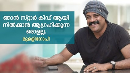 I don't want to be recognized as a star kid_ | Murali Gopy  |_ Cinema Daddy