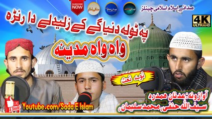 Pashto new Hd naat - Wah madina Wah by Adnan hamdard , saif ullah hanafi , muhammad suleman