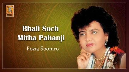 Fozia Soomro - Bhali Soch Mitha Pahanji - Sindhi Top Songs