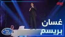 إبداع غسان بريسم في #عراق_ايدول مع أغنية فقد�