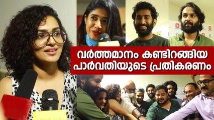വർത്തമാനം കണ്ടിറങ്ങിയ പാർവതിയുടെ പ്രതികരണം  | Varthamanam  | Theater Response