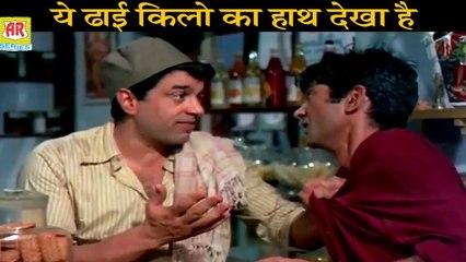 Dhai Kilo Ka Hath - ये ढाई किलो का हाथ देखा है -Dharmendra Ki Superhit Movie Scene | Bollywood Movie