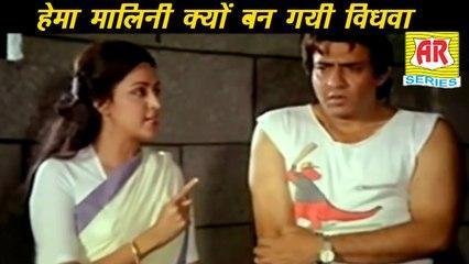 हेमा मालिनी जबरदस्त मूवी सीन - जितेंद्र - शत्रुघ्न सिन्हा - अमृता सिंह