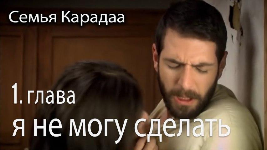 Я не могу обойтись без женитьбы - Семья Карадаа 1 серия