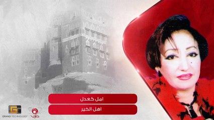 اهل الخير - أمل كعدل   Amal Kuoadel - Ahl Alkhayr