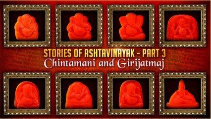 Ashtavinayak Story - Part 3   Chintamani and Girijatmaj   Ganesha Popular Story   Devotional Katha