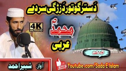 Pashto new Hd naat - Da stargo tor da zargi sar by Shabeer Ahmed