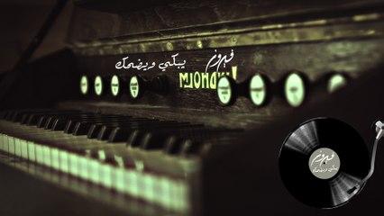 Fairuz - Yabki Wa Yadhak