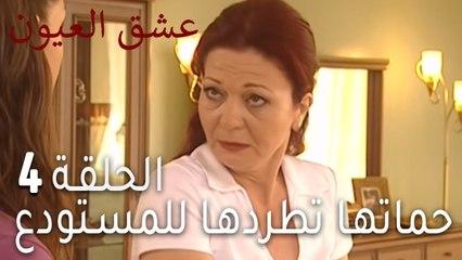 عشق العيون 4 - حماتها تطردها للمستودع
