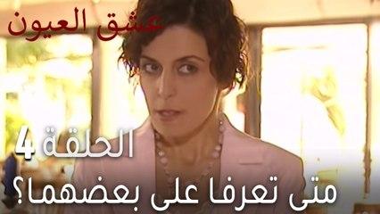 عشق العيون 4 - متى تعرفا على بعضهما؟