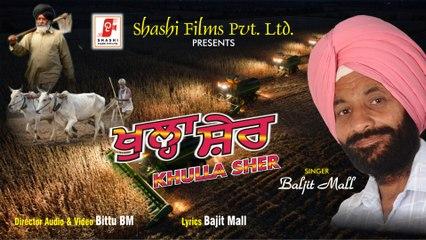 Khula Sher   Lakha Sadana Wala   Baljeet Mall   Shashi Films