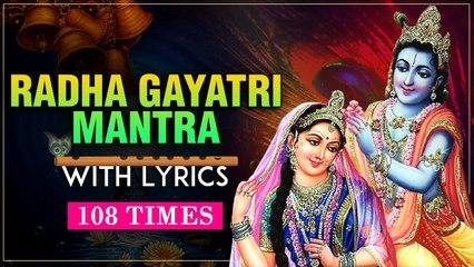 राधा गायत्री मंत्र   Radha Gayatri Mantra 108 Times With Lyrics   Powerful Famous Gayatri Mantra