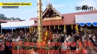Uthram festival के लिए खुला सबरीमाला मंदिर,दर्शन के लिए Covid नेगेटिव रिपोर्ट अनिवार्य है_Sabarimala