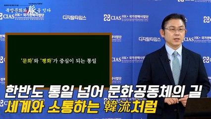 [북방문화와 脈을 잇다] 한반도 통일 넘어 문화공동체의 길… 세계와 소통하는 韓流처럼 / DT