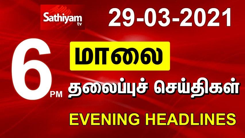 Today Headlines | 29 MAR 2021 | மாலை தலைப்புச் செய்திகள் | Tamil Headline