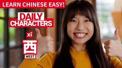 Daily Characters with Carly | 西 xī | ChinesePod