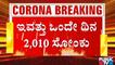 Karnataka Records 2010 Fresh COVID Cases Today; 1280 Cases In Bengaluru