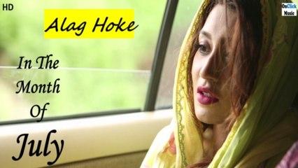 Sanoj Kumar - Alag Hoke | In The Month Of July | Hindi Movie 2021