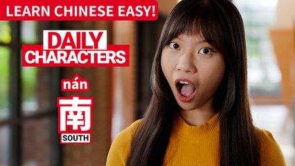 Daily Characters with Carly | 南 nán | ChinesePod