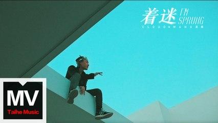 CLOUDWANG王雲【著迷】HD 高清官方完整版 MV