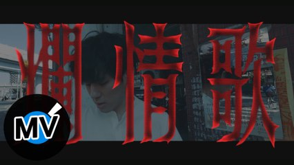 hue【爛情歌 Sick Love Song】Official Music Video