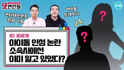 아이돌 소속사는 일 안해? 변명을 들어봅시다  댓변인들 AYO 에이요 Reaction