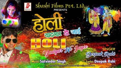 Holi Yadgar Ho Jayee   Holi Special   Deepak Rahi   Shashi Films   2021