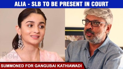 Shocking | Alia Bhatt Sanjay Leela Bhansali SUMMONED For Gangubai Kathiawadi Case