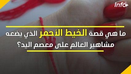 ما هي قصة الخيط الأحمر الذي يضعه مشاهير العالم على معصم اليد؟