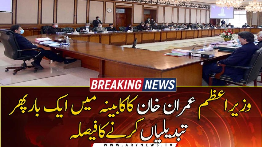 PM Khan to reshuffle the cabinet again
