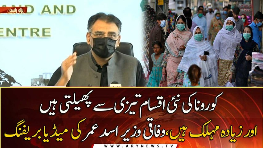 The new variant of COVID-19 is severe: Asad Umar