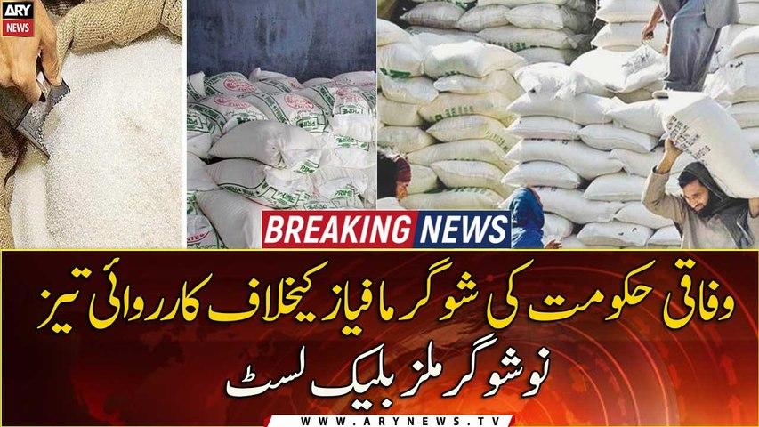Federal Govt speeds action against Sugar Mafia