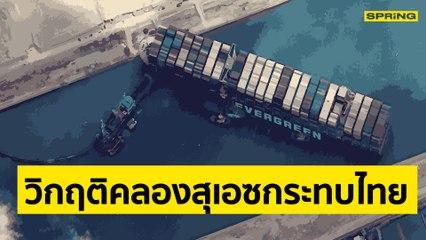 คลองสุเอซ แหล่งขุมทรัพย์อียิปต์ปิดตายเพราะเรือ Ever Given ทำเศรษฐกิจโลกแทบทรุด l SPRiNG