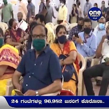 #Covid19Update: 24 ಗಂಟೆಗಳಲ್ಲಿ ದೇಶದಲ್ಲಿ 96,982 ಜನರಿಗೆ ಕೊರೊನಾ ಸೋಂಕು ದೃಢ | Oneindia Kannada