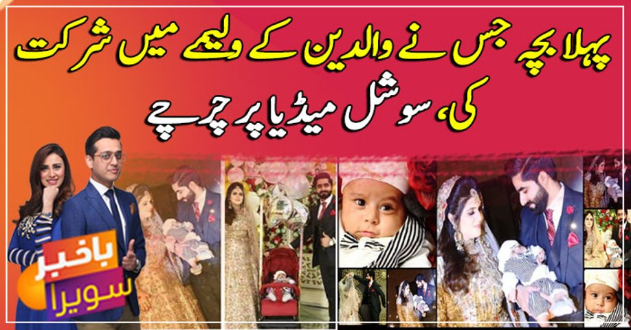Pakistan's First Baby Boy Who Attended His Parents Reception