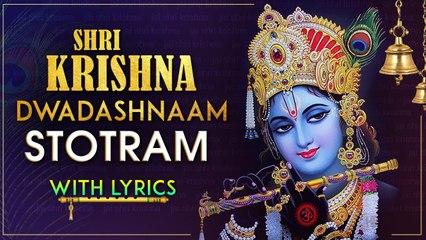 श्री कृष्ण द्वादशनाम स्तोत्र   Shri Krishna Dwadashanaam Stotra With Lyrics   Lord Krishna Songs