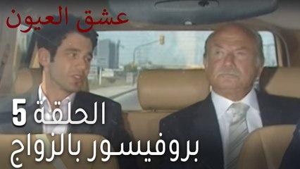 مسلسل عشق العيون الحلقة 5 - بروفيسور بالزواج