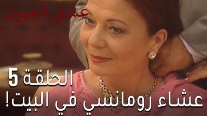 !مسلسل عشق العيون الحلقة 5 - عشاء رومانسي في البيت