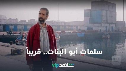 سلمات أبو البنات   رمضان معانا.. قريباً   شاهدVIP