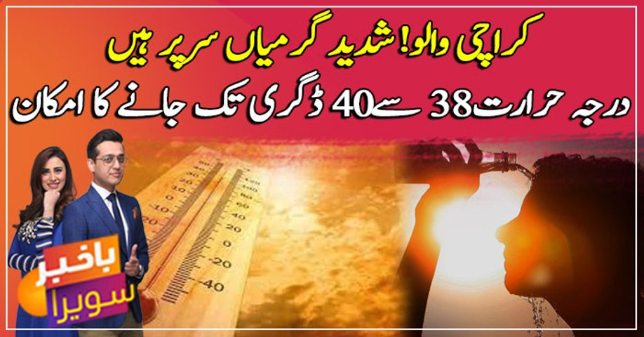 Summers Ahead: Karachi's temperature likely to reach 40 degrees