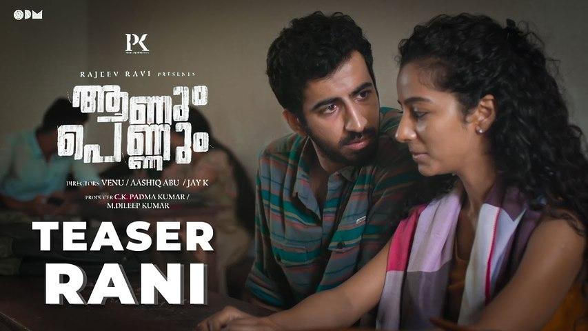 Aanum Pennum  _ Rani Official Teaser  _  Aashiq Abu _   Roshan Mathew  _ Darshana Rajendran