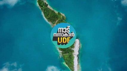 Naadu Nannakkan UDF - നാട് നന്നാകാൻ യു ഡി എഫ് _| Election Campaign Song |_ PC Vishnunadh