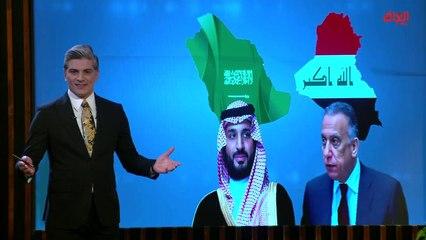 التقارب العراقي السعودي.. صفحة مضيئة في العلاقات العربية