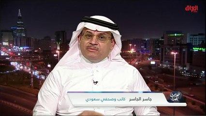 التمازج التاريخي للعراق والسعودية مع الصحفي السعودي جاسر الجاسر