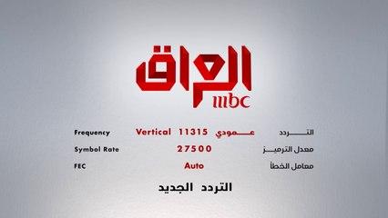 التردد الجديد لقناتكم المفضلة #MBC_العراق